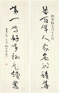 草书九言联 (couplet) by shen peng