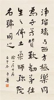书法 by xia gaizun