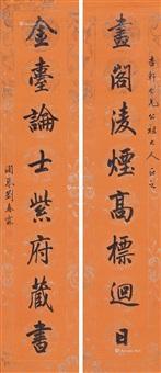 行书八言 对联 笺本 (running script calligraphy) (couplet) by liu chunlin