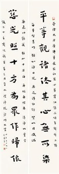 行书 十言联 对联 (couplet) by hongyi
