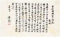 书法 镜片 水墨纸本 by wu hufan