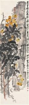 吴昌硕(1844-1927) 枇杷 by wu changshuo