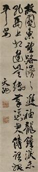 书法 by xu tianchi