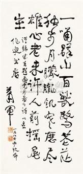 行书 by xiao jun
