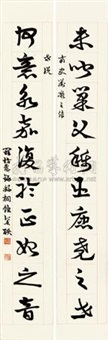 行书十言 (couplet) by luo dunrong