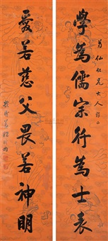 行书八言联 (calligraphy in running script) (couplet) by jiang shuyun