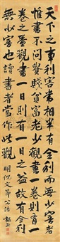 calligraphy of ancient prose in running script by shi yunyu