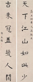 行楷七言联 (running script calligraphy) (couplet) by deng chengxiu