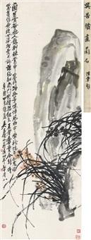 吴昌硕(1844-1927) 兰石图 by wu changshuo