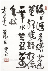 书法 水墨纸本 by wu zuoren