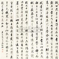 行书 (calligraphy in running script) (in 4 parts) by ma xulun