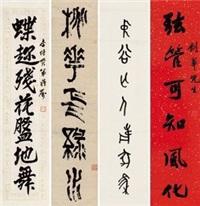书法 (四张) 镜片 纸本 (4 works) by various chinese artists