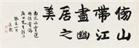 楷书谢灵运语 by lin changmin