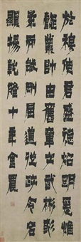 calligraphy by jin nong
