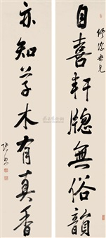 running script (couplet) by zheng zhao