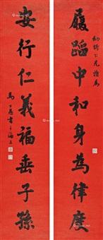 行书八言联 by ma gongyu