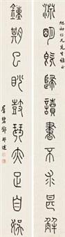 篆书十言 对联 (ten-character in seal script) (couplet) by deng bangshu