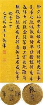楷书报雪诗 by emperor jiaqing