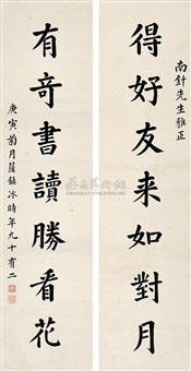 standard script calligraphy (couplet) by sa zhenbing