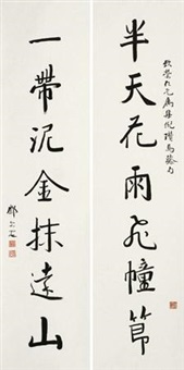 对联 (calligraphy) (couplet) by deng erya