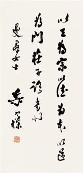 行书 by liang hancao