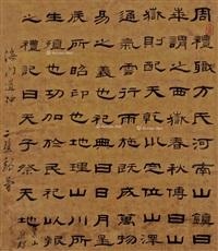 书法 华山碑 立轴 水墨绢本 by li jian