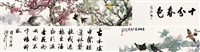 花鸟 (+ 2 others, various sizes; 3 works on 1 scroll) by xu jiachang