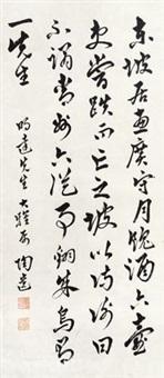 书法 by chen taoyi