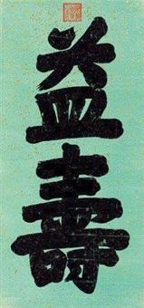 楷书 by emperor xianfeng