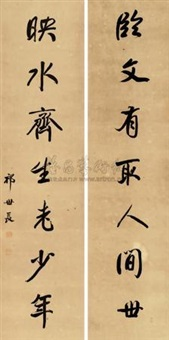 行书七言联 (seven-character in running script) (couplet) by qi shichang