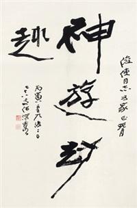 """行书""""神游妙趣"""" 立轴 纸本 by he haixia"""