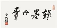 书法 镜片 水墨纸本 by ya ming