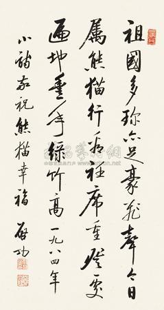 行书 (calligraphy in running script) by qi gong