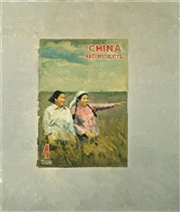 china reconstructs by qiu xiaofei