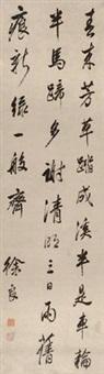 书法 (calligraphy) by xu liang