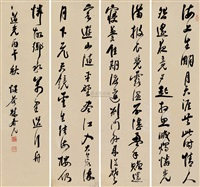 行书唐诗 堂 (calligraphy) (in 4 parts) by lin chunyuan