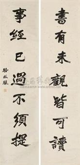 行书七言联 对联 (seven-character in running script) (couplet) by luo chengxiang