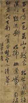 calligraphy in running script by chen yixi