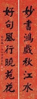 书法 对联 (couplet) by jia jingde