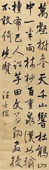 行书《送梓州李使君》 by wang shihong