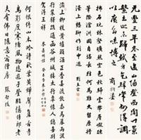 行书 书法 (in 4 parts) by liu chunlin, zhang qihou, zhu ruzhen and shang yanliu