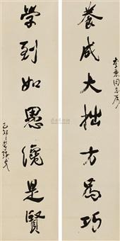 对联 (couplet) by li tiefu