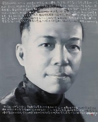 梁启超像 (the portrait of mr. liang) by xu weixin