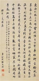 行书柳永词 立轴 水墨纸本 by luo chengxiang