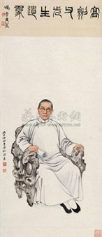 高剑父肖像 (portrait of gao jian fu) (+ shitang by feng kanghou) by li lingjia