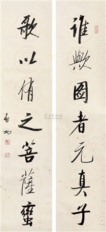 书法对联 couplet by qi gong