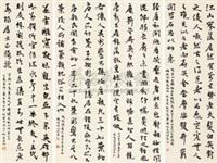 书法 (in 4 parts) by ren jin