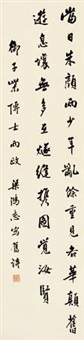 行书 by liang hongzhi