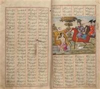 khamsa (bk w/text by nizami & 20 works) by anonymous-iranian (17)