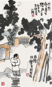 西方寺前有所思 立轴 设色纸本 by liu ergang